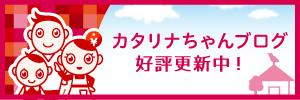 カタリナちゃんブログ